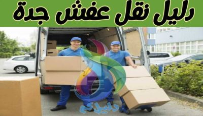 دليل شركات نقل عفش جدة (خصم أكثر من 55%)