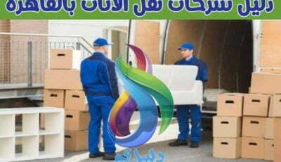 دليل شركات نقل الاثاث بالقاهرة